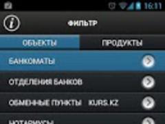 Point+ Казахстан 1.3.1 Screenshot