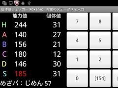 Pokémon IVs Checker: Pokénix 5.2 Screenshot