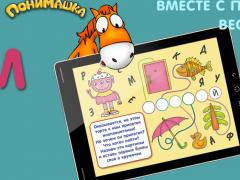 PonyMashka - play and learn! Interactive comics 2.2.1 Screenshot