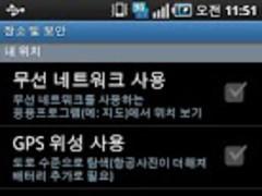 Position Tracker 1.0 Screenshot