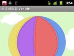 PPOCHI Battery Widget Vehicle 2.2.4 Screenshot
