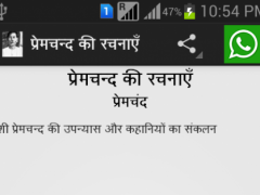 Premchand: Novels and Stories 4.0 Screenshot