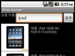 Price Hunter 1.0 Screenshot