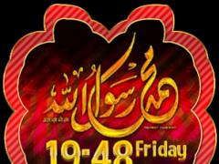 Prophet Muhammad Clock Widget 2.3 Screenshot