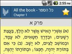 Psalmoid Free - Tehilim 1.3 Screenshot