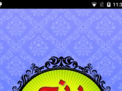 Punj Surah 10 Screenshot