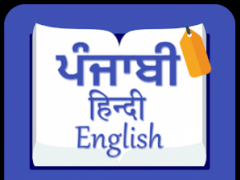 English to Punjabi Dictionary 5 0 4 Free Download