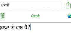 Punjabi Keyboard for iOS 2.0.1 Screenshot