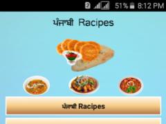 Punjabi Recipes 2016 1.2 Screenshot