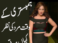Pursakoon Azdwaji Zindagi 1.0.7 Screenshot