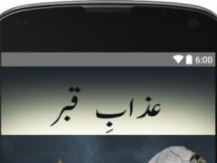 Qabar ka Azab 1.1 Screenshot