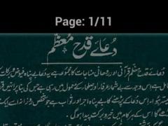Qadah-e-Moazam 1.1 Screenshot