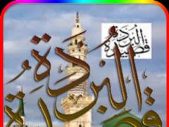 Qaseeda Burda Shref 1.4 Screenshot