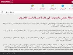 QNA News 2.0 Screenshot