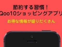 Qoo10ショッピング 3.6.6 Screenshot