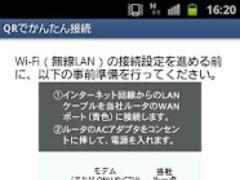 QR de Wi-Fi 1.4.3 Screenshot