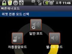 Quick Ringer mode (free) 1.8 Screenshot