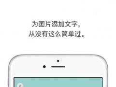 Quopi - 简单有趣的图片加字应用 1.4 Screenshot