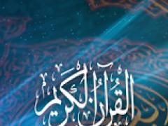 Qur'an with Kanzul Imaan 1.1 Screenshot