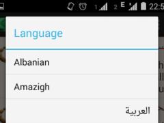 Quran For All 1.0 Screenshot