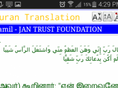 Quran Translations 5.0 Screenshot