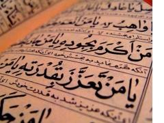 Quran Wallpapers HD 3.6.1 Screenshot