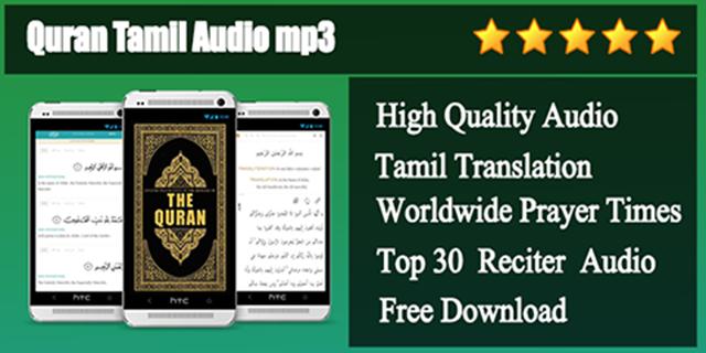 Quran In Tamil Free Download Pdf