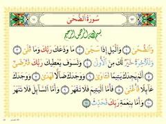Quran7 Viewer  Screenshot