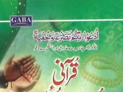 Qurani Mustajab Duain 1 2 Free Download