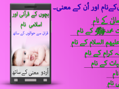 Muslim Baby Names Islamic Names For Free Download