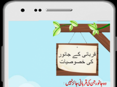 Eidul Azha Qurbani Fazail o Masailin Islam 1.0 Screenshot