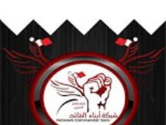 R14feb شبكة أبناء القائد 235732 Screenshot