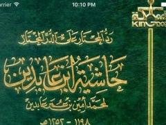 Radd ul Mukhtar 1.0 Screenshot