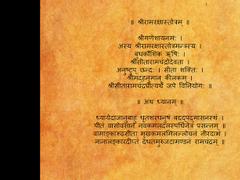 Ram Raksha PRO 1.0 Screenshot