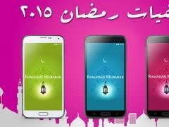 Ramadan Wallpapers 2015! 1.0 Screenshot