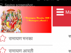 Ramayan Manka 108 Pdf