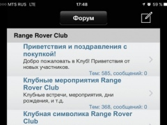 Range Rover Club 1.12.2 Screenshot