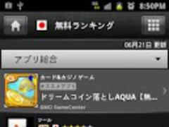 RANKAPP byGMO 2.0.3 Screenshot