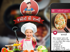 Rasoi Ki Rani Food Guide 1.0 Screenshot