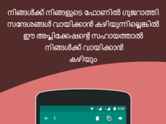 Read Malayalam Font 1.6 Screenshot