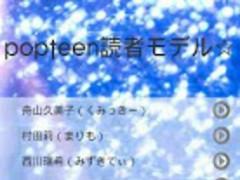 reader model popteen ☆ 1.1 Screenshot