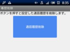 Received Calls Deleter 0.3.2 Screenshot