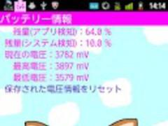Regken Battery 3.0 Screenshot