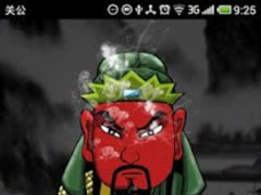 Respect Guan Yu 1.0 Screenshot