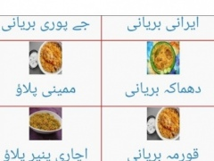 rice recipes urdu 3.4.1 Screenshot