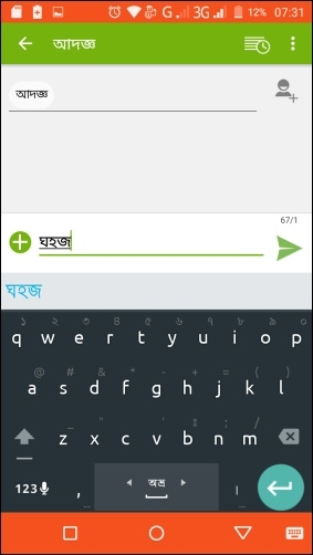 avro keyboard for android mobile