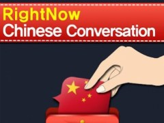 RightNow Chinese Conversation 1.3.2 Screenshot