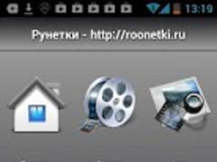 Roonetki 1.3 Screenshot