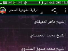 Roqia Charia Al Sihr 3.0 Screenshot