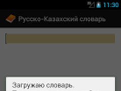 Rus-Kaz dictionary 3.0 Screenshot